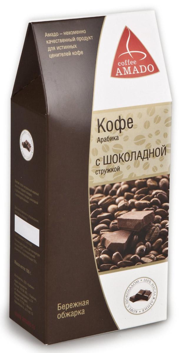 AMADO Арабика с шоколадной стружкой молотый кофе, 150 г jorge amado jubiaba romance classic reprint