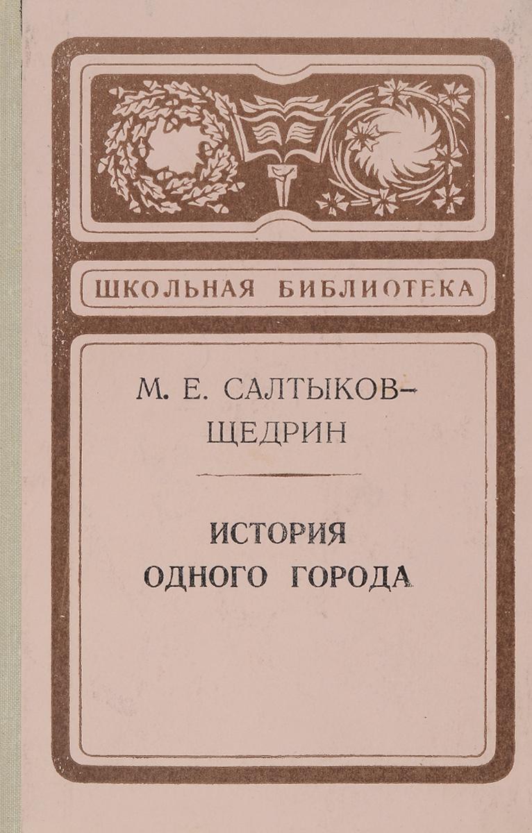 М. Е. Салтыков-Щедрин История одного города водовозова е история одного детства