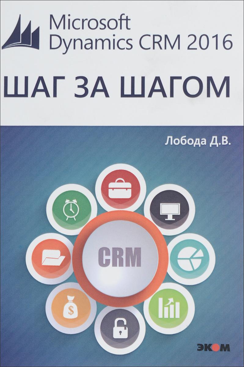 Д. В. Лобода. Microsoft Dynamics CRM 2016