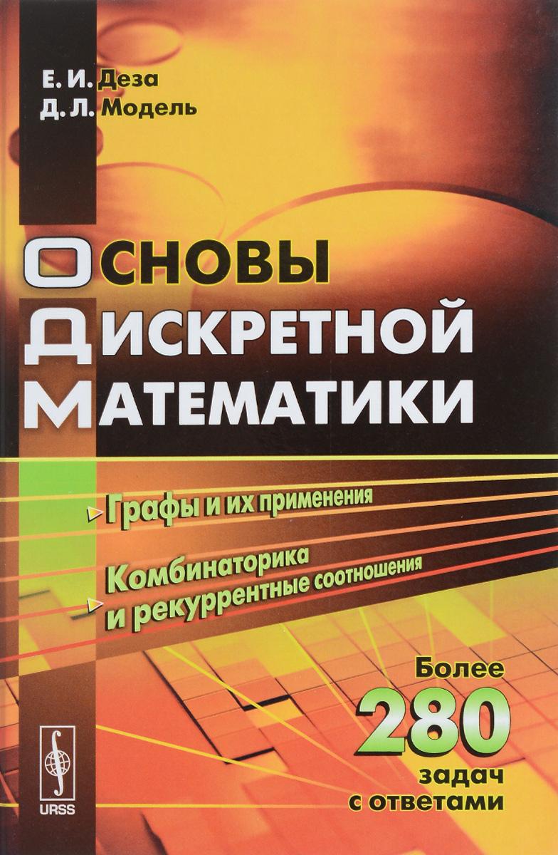 Е. И. Деза, Д. Л. Модель Основы дискретной математики. Учебно пособие