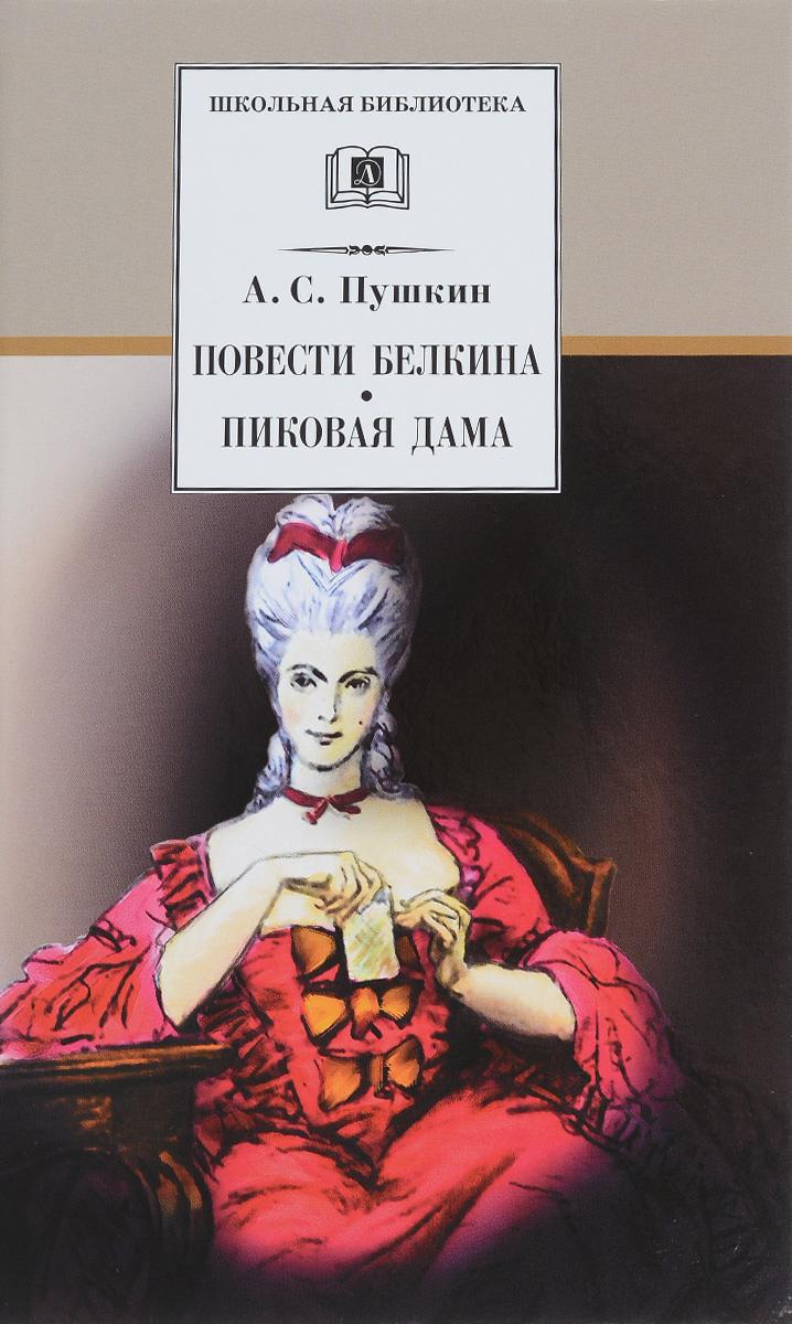 все цены на А. С. Пушкин Повести Белкина. Пиковая дама онлайн