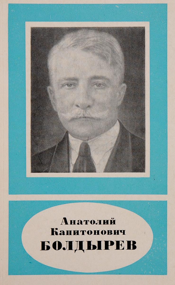 Фото - Анатолий Капитонович Болдырев анатолий капитонович болдырев