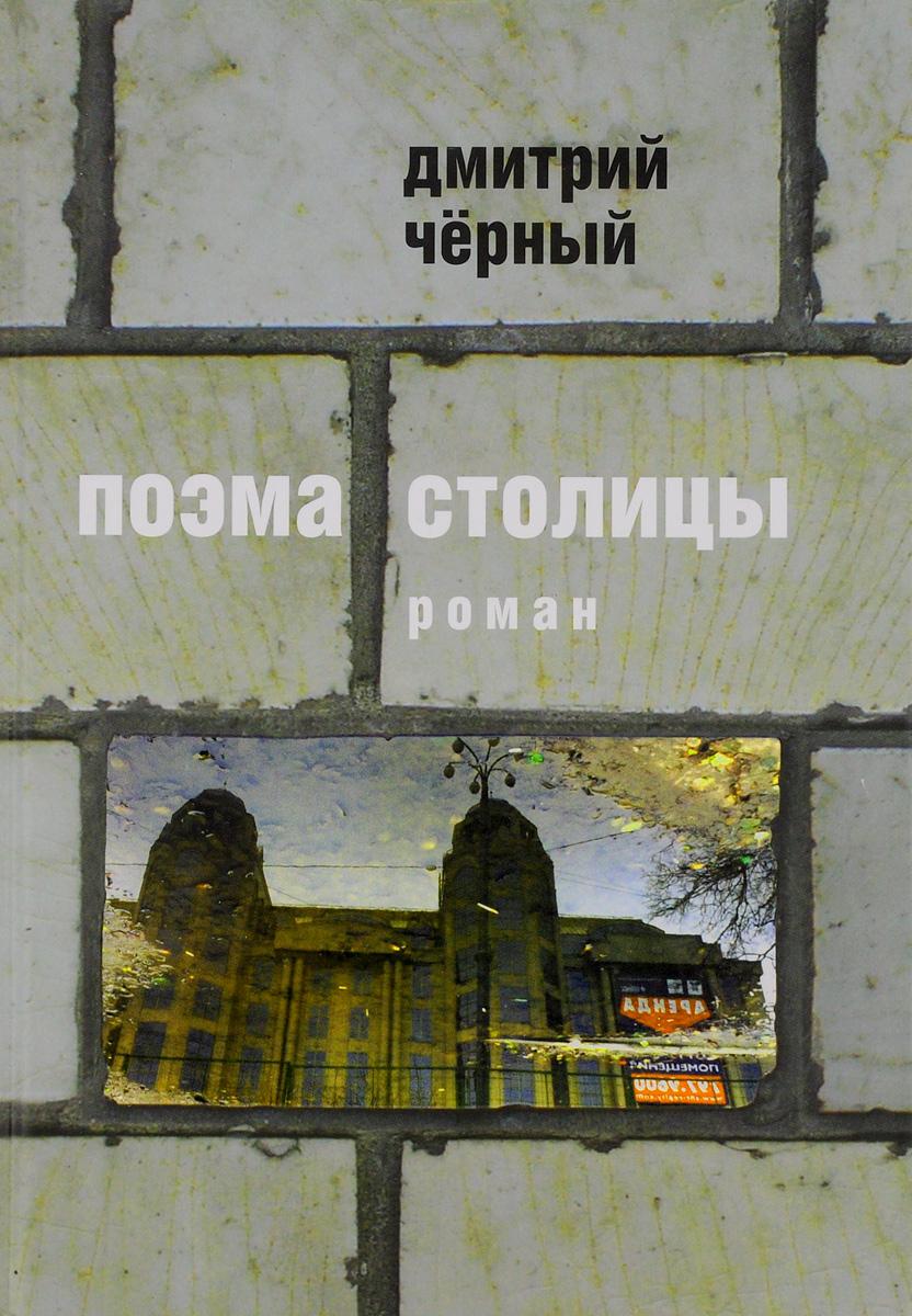 Дмитрий Черный Поэма столицы