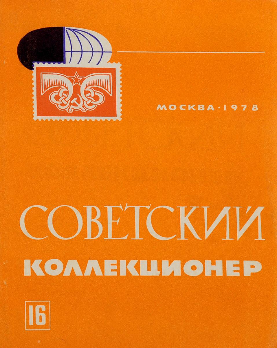 Советский коллекционер. Выпуск 16