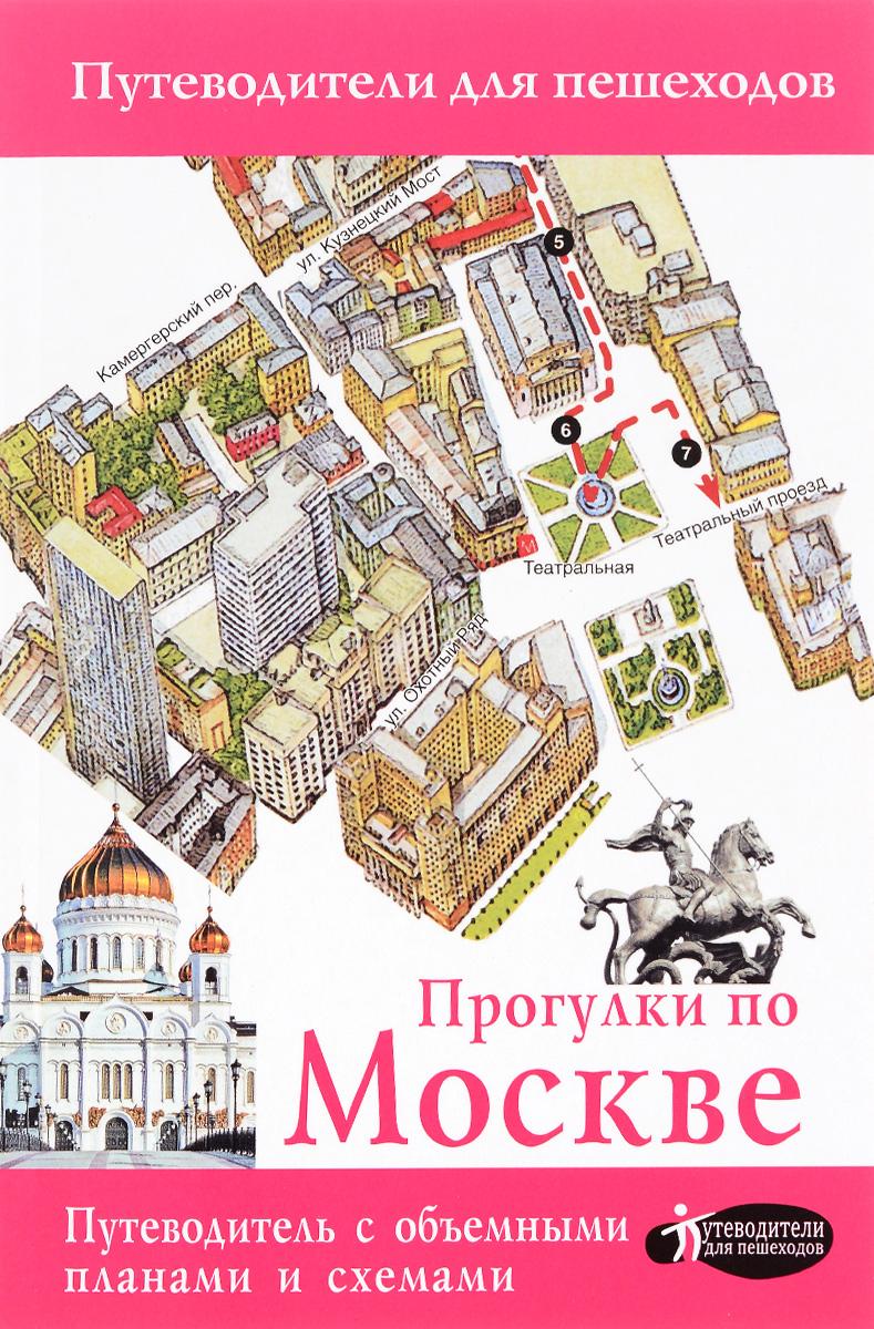В. Н. Сингаевский Прогулки по Москве сингаевский в прогулки по москве