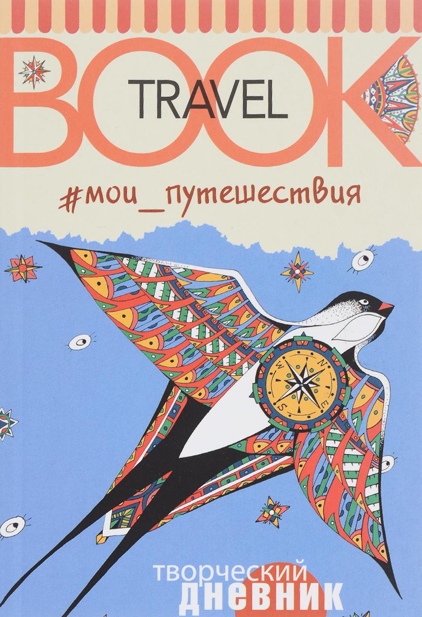 М. В. Колчина Мои путешествия. Travel book
