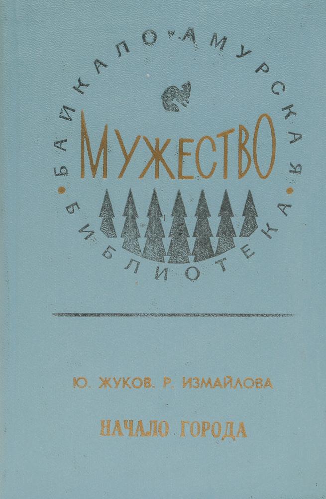 Жуков Ю., Измайлова Р. Начало города: Страницы из хроники 30-х годов авиабилеты комсомольск москва