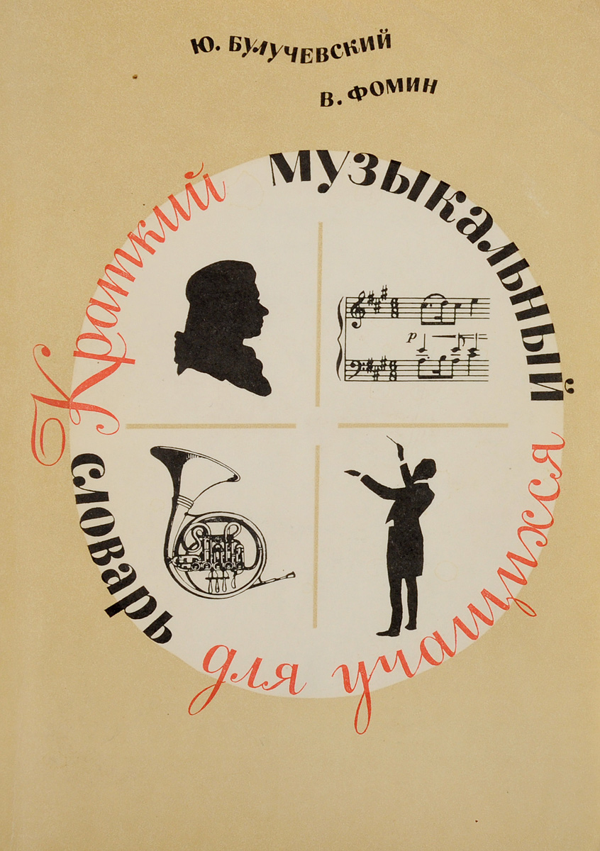 Ю. С. Булучевский, В. С. Фомин Краткий музыкальный словарь для учащихся