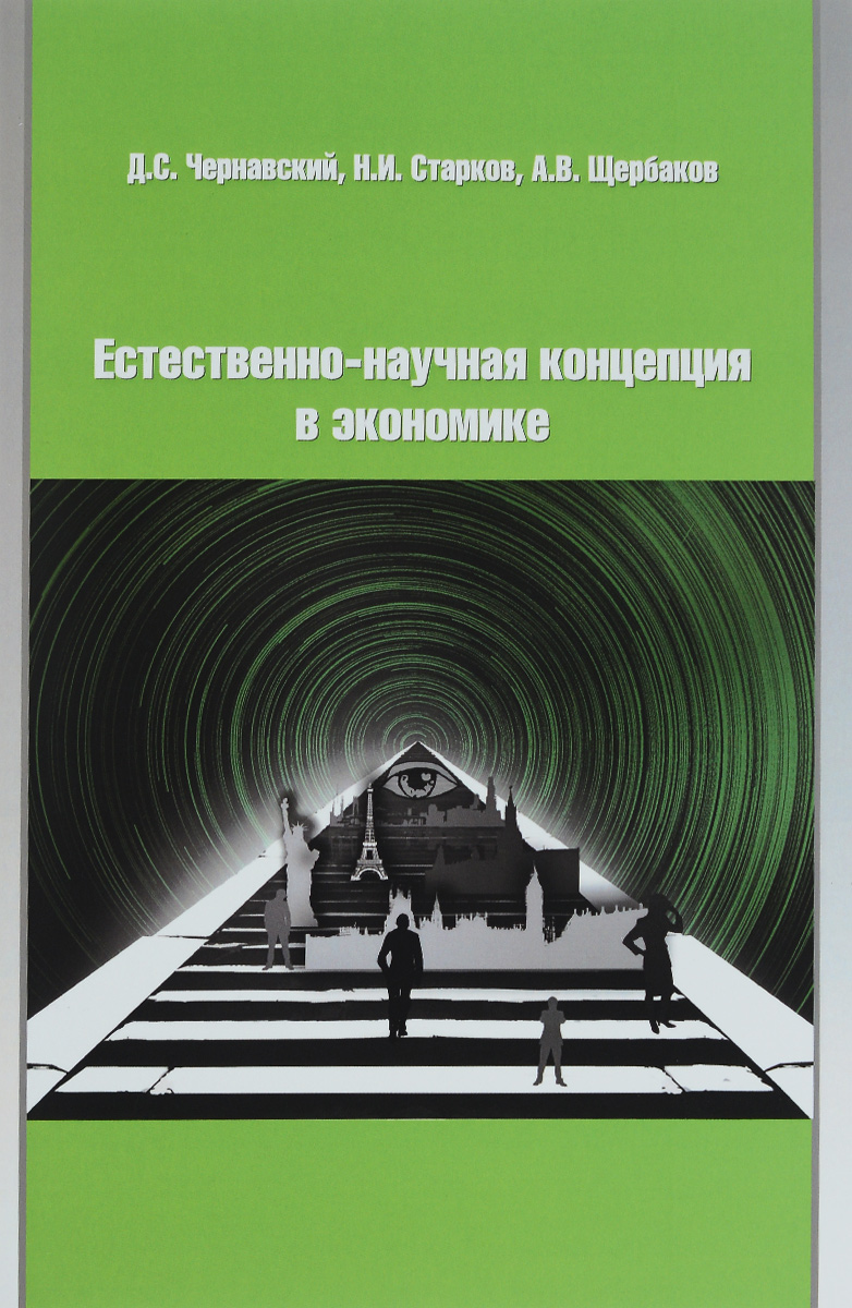 Д. С. Чернавский, Н. И. Старков, А. В. Щербаков Естественно-научная концепция в теоретической экономике
