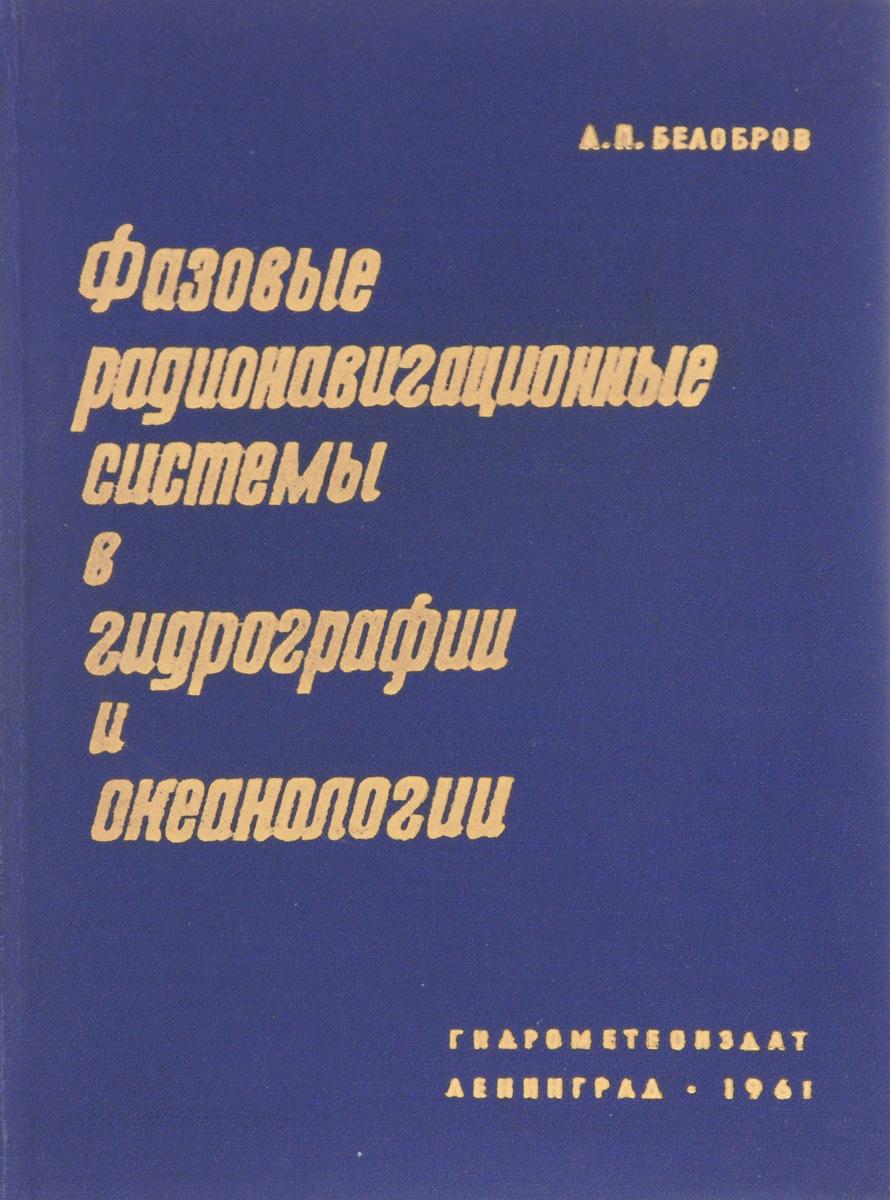 А. П. Белобров Фазовые радионавигационные системы в гидрографии и океанологии
