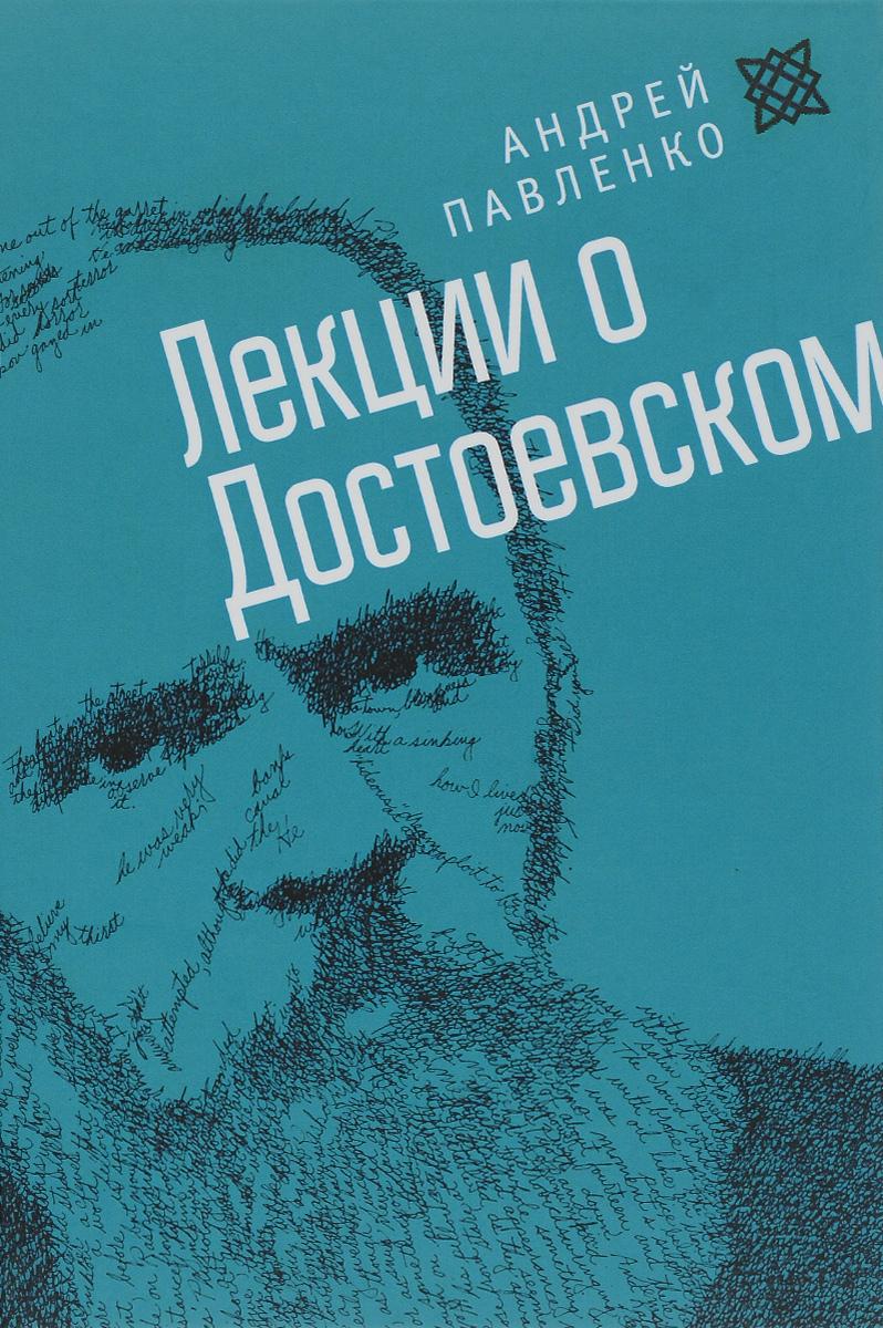 Андрей Павленко Лекции о Достоевском