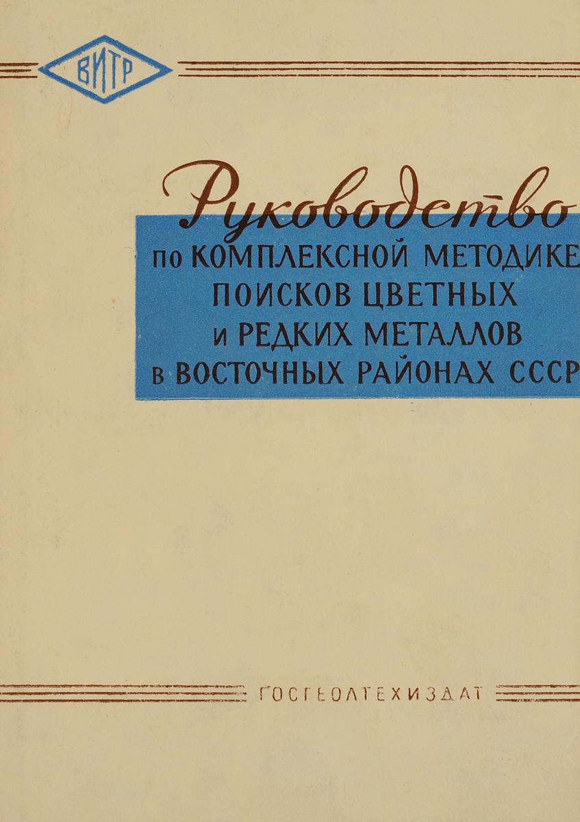 Руководство по комплексной методике поисков цветных и редких металлов в восточных районах СССР елена богатырева прогрессивные технологии производства редких металлов