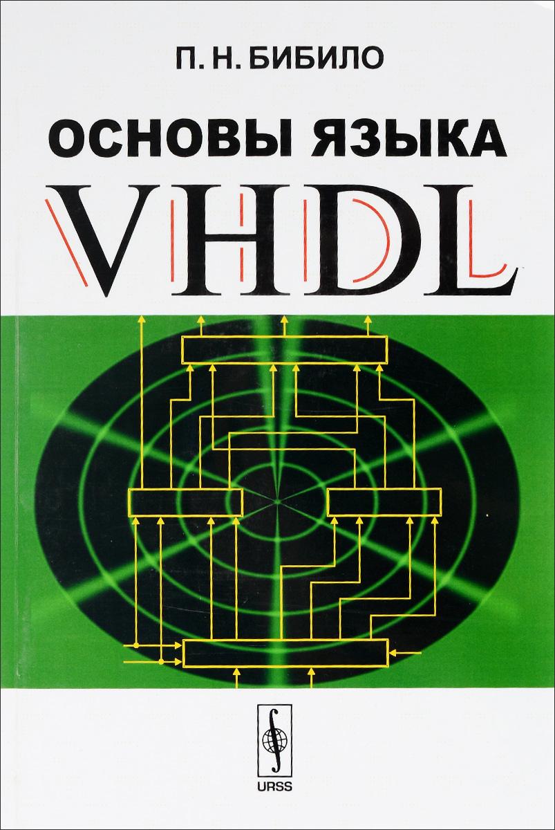 П. Н. Бибило Основы языка VHDL