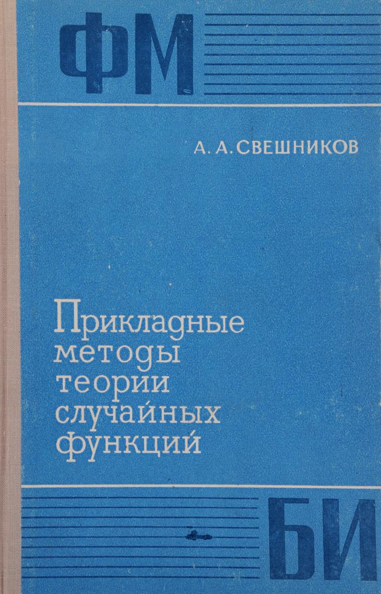 А. А. Свешников Прикладные методы теории случайных функций