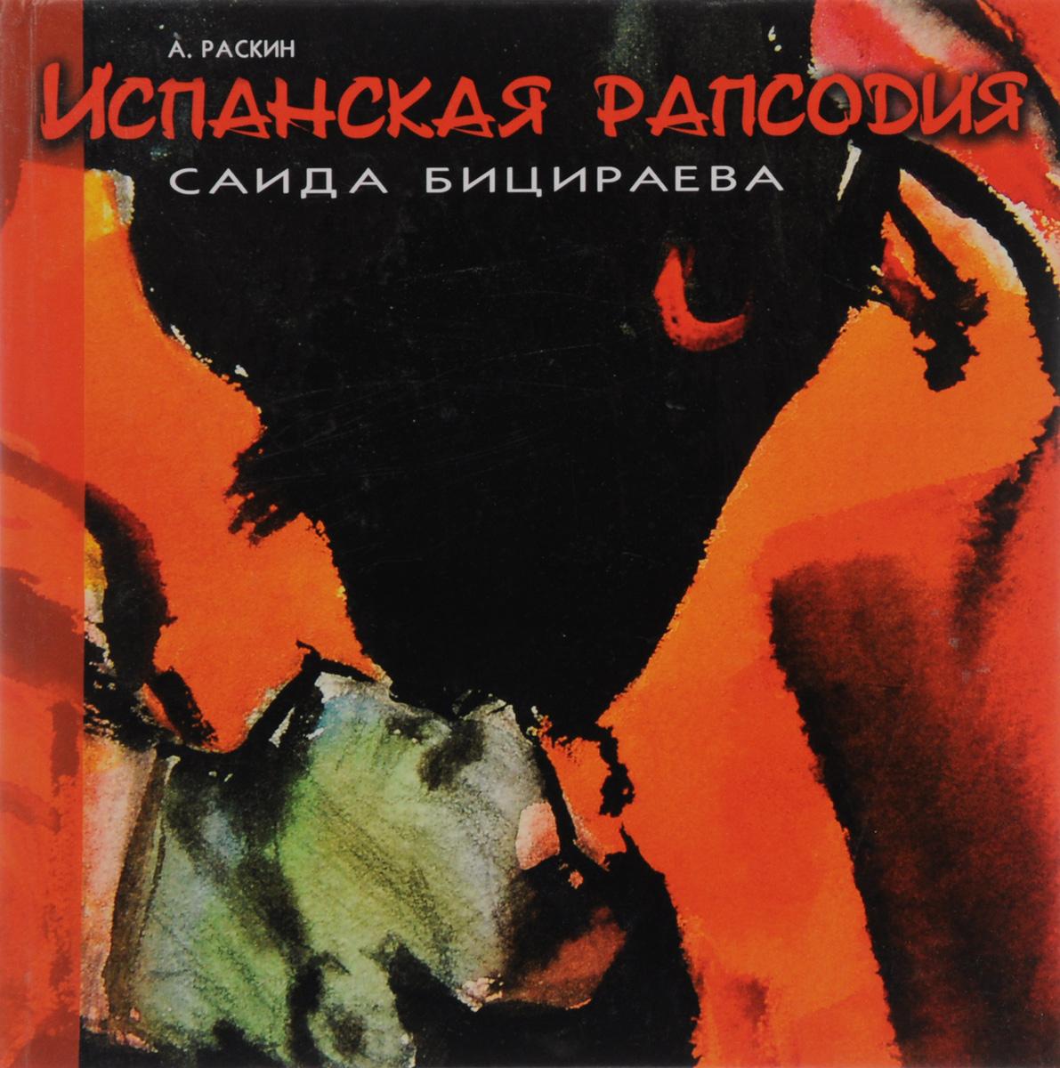 Испанская рапсодия лев василевский испанская хроника григория грандэ