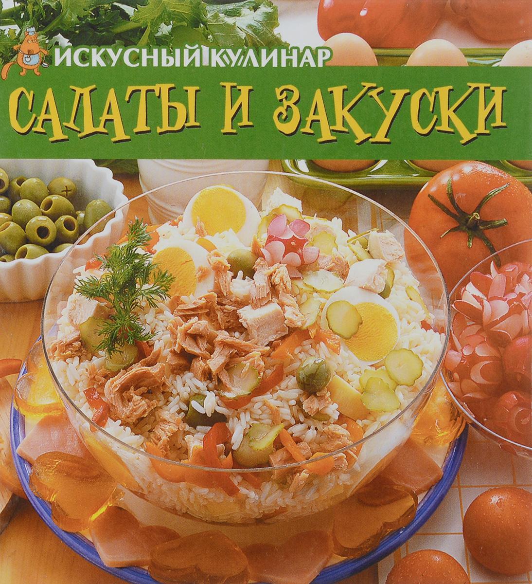 Искусный кулинар. Салаты и закуски отсутствует вкусные салаты и закуски