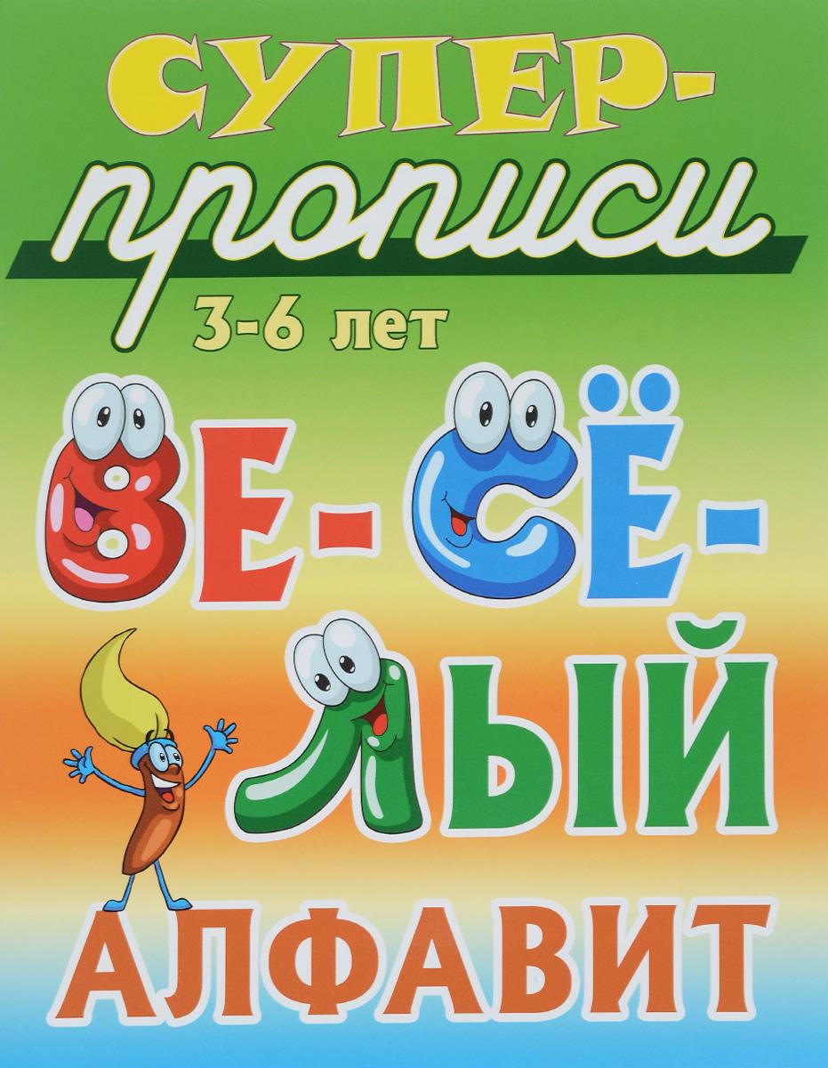 Веселый алфавит. 3-6 лет. Пропись