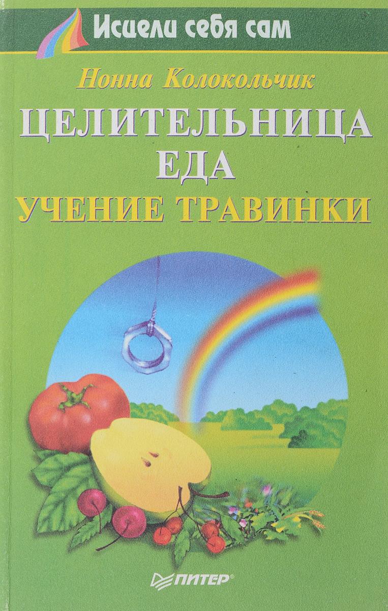Н. Колокольчик Целительница еда