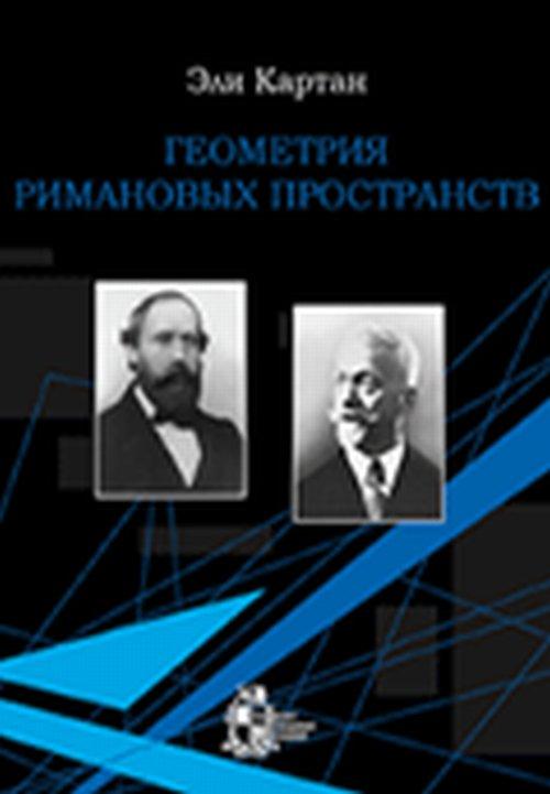 Картан Э. Геометрия римановых пространств