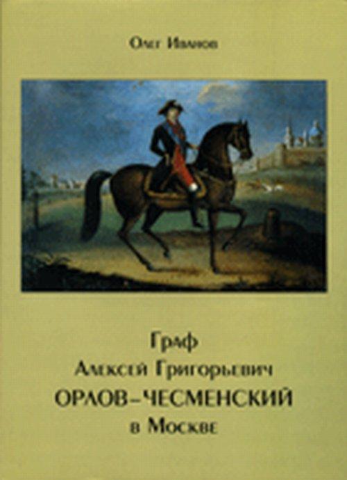 О. Иванов Граф Алексей Григорьевич Орлов-Чесменский в Москве