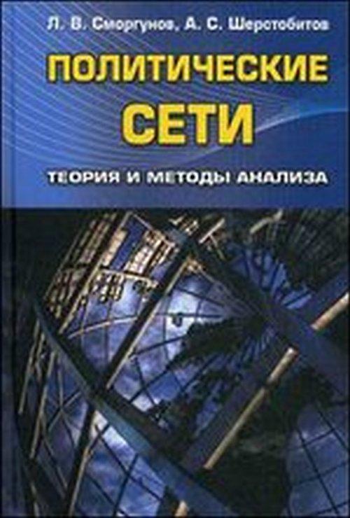 Л. В. Сморгунов, А. С. Шерстобитов Политические сети. Теория и методы анализа сетевое оборудование и средства коммуникации