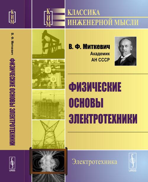 В. Ф. Миткевич Физические основы электротехники