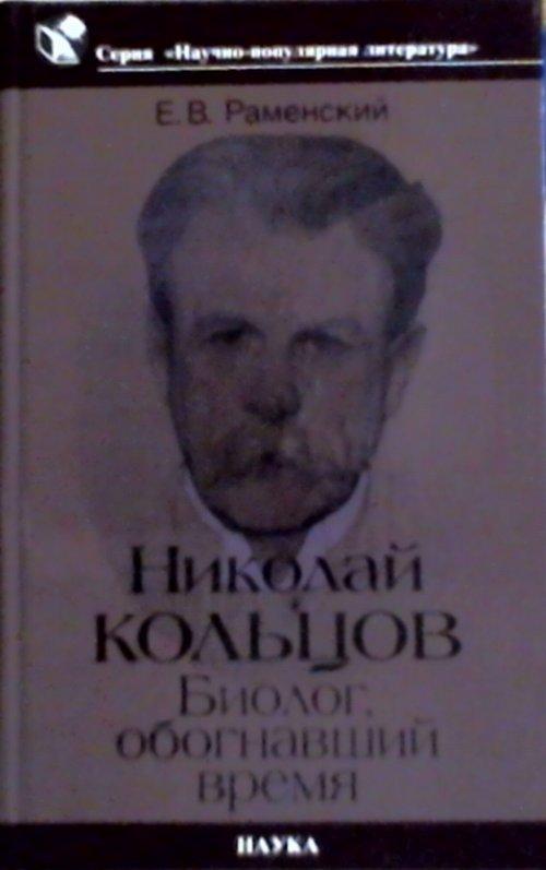 Раменский Е.В. Николай Кольцов. Биолог, обогнавший время