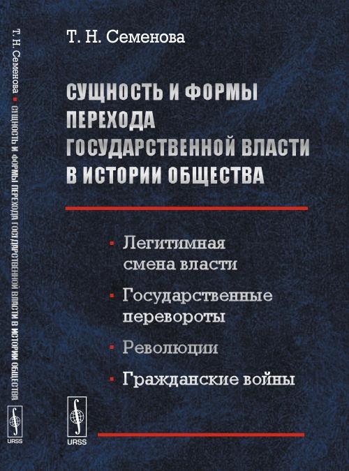 Сущность и формы перехода государственной власти в истории общества: Легитимная смена власти, государственные перевороты, революции, гражданские войны