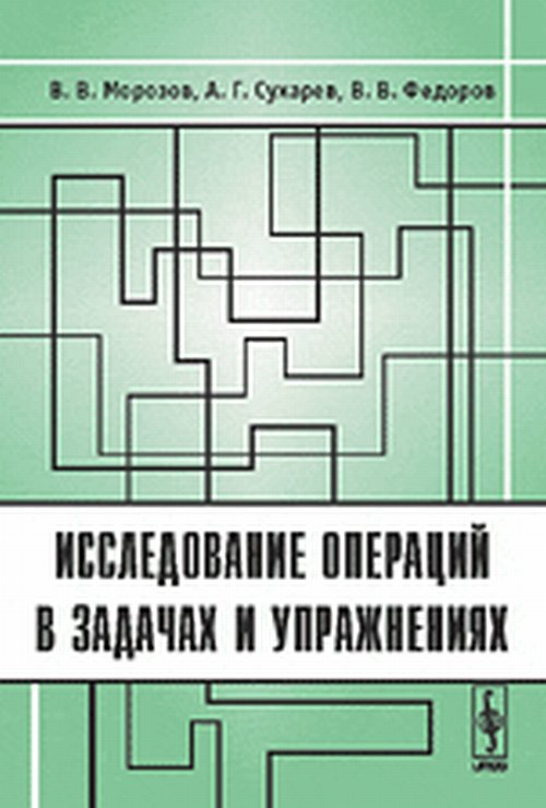 В. Федоров,Алексей Сухарев,В. Морозов Исследование операций в задачах и упражнениях