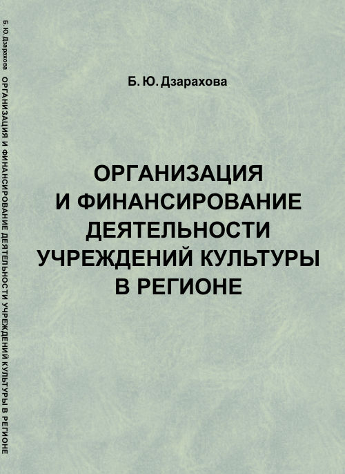 Б. Ю. Дзарахова Организация и финансирование деятельности учреждений культуры в регионе