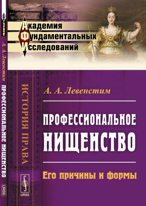 А. А. Левенстим Профессиональное нищенство. Его причины и формы