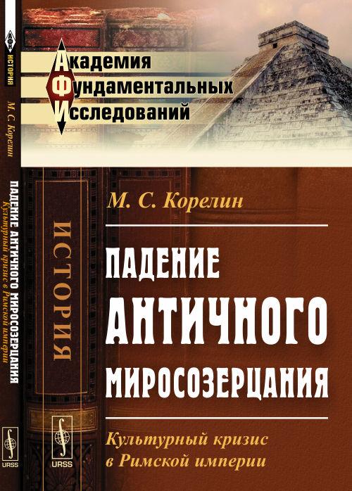 М. С. Корелин Падение античного миросозерцания. Культурный кризис в Римской империи