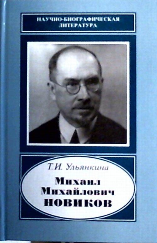 Михаил Михайлович Новиков.1876-1964. (Научно-биографическая литература)
