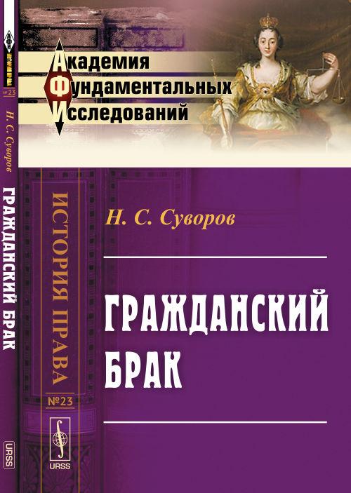 Н. С. Суворов Гражданский брак
