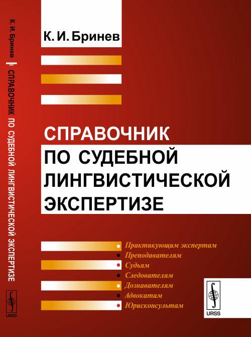 Бринев К.И. Справочник по судебной лингвистической экспертизе