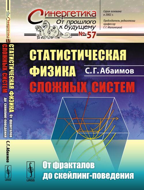 С. Г. Абаимов Статистическая физика сложных систем: От фракталов до скейлинг-поведения