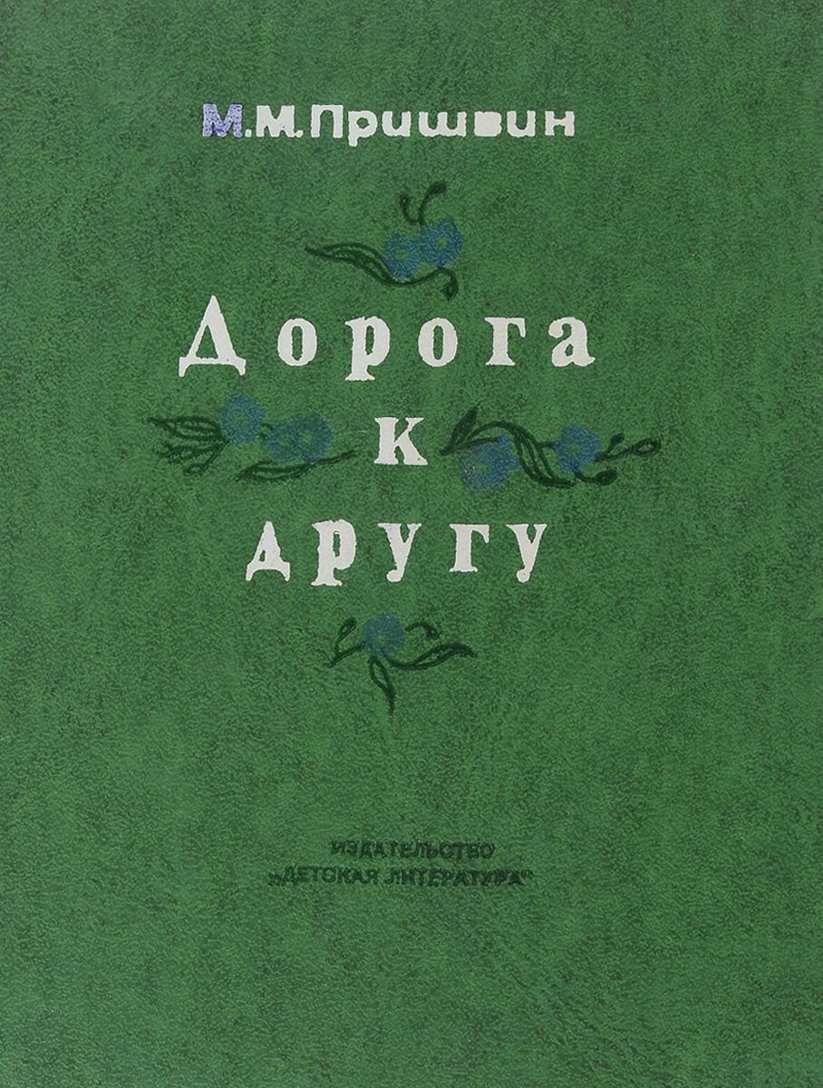 М. Пришвин Дорога к другу