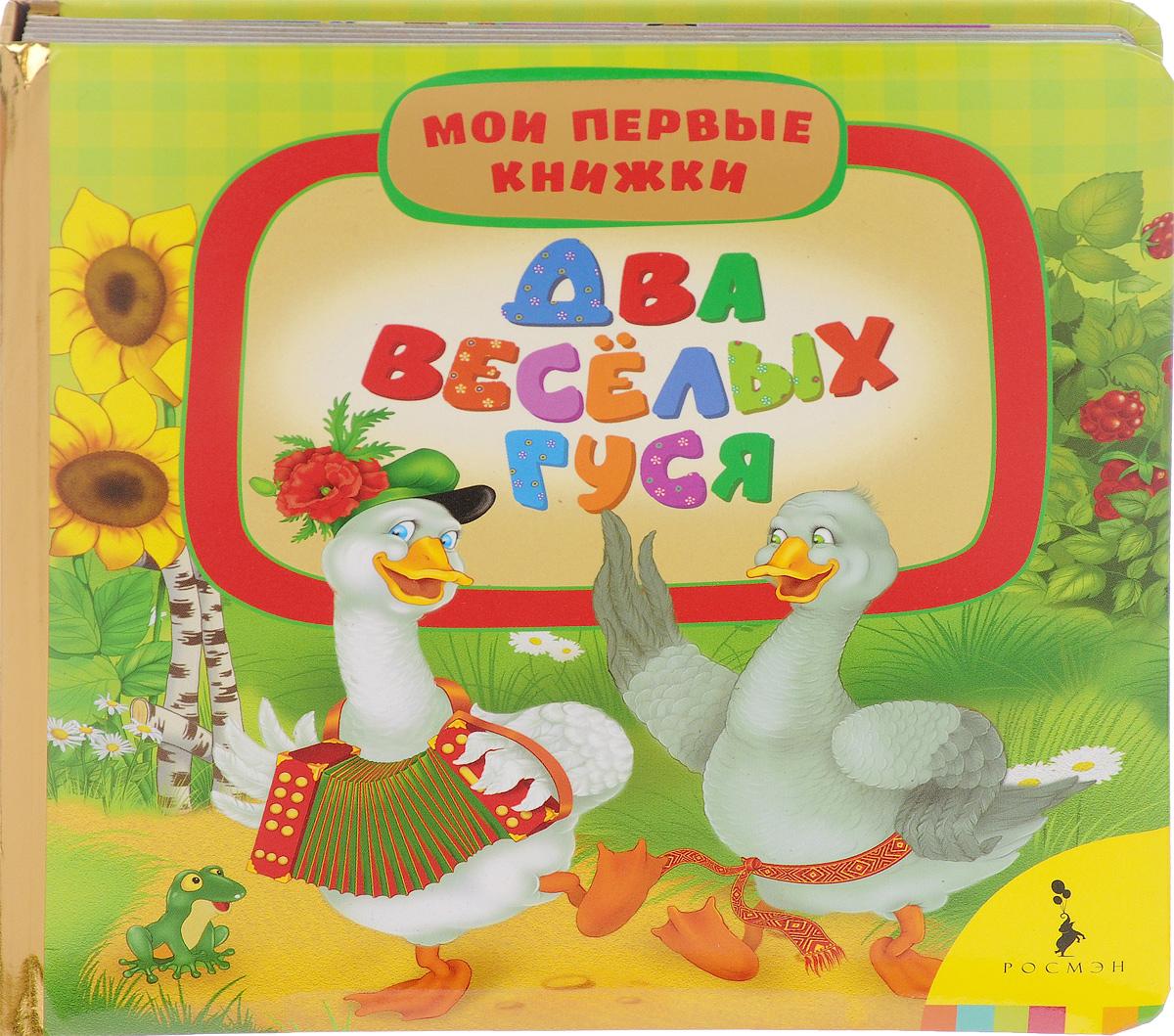 Веселые гуси картинки для детей
