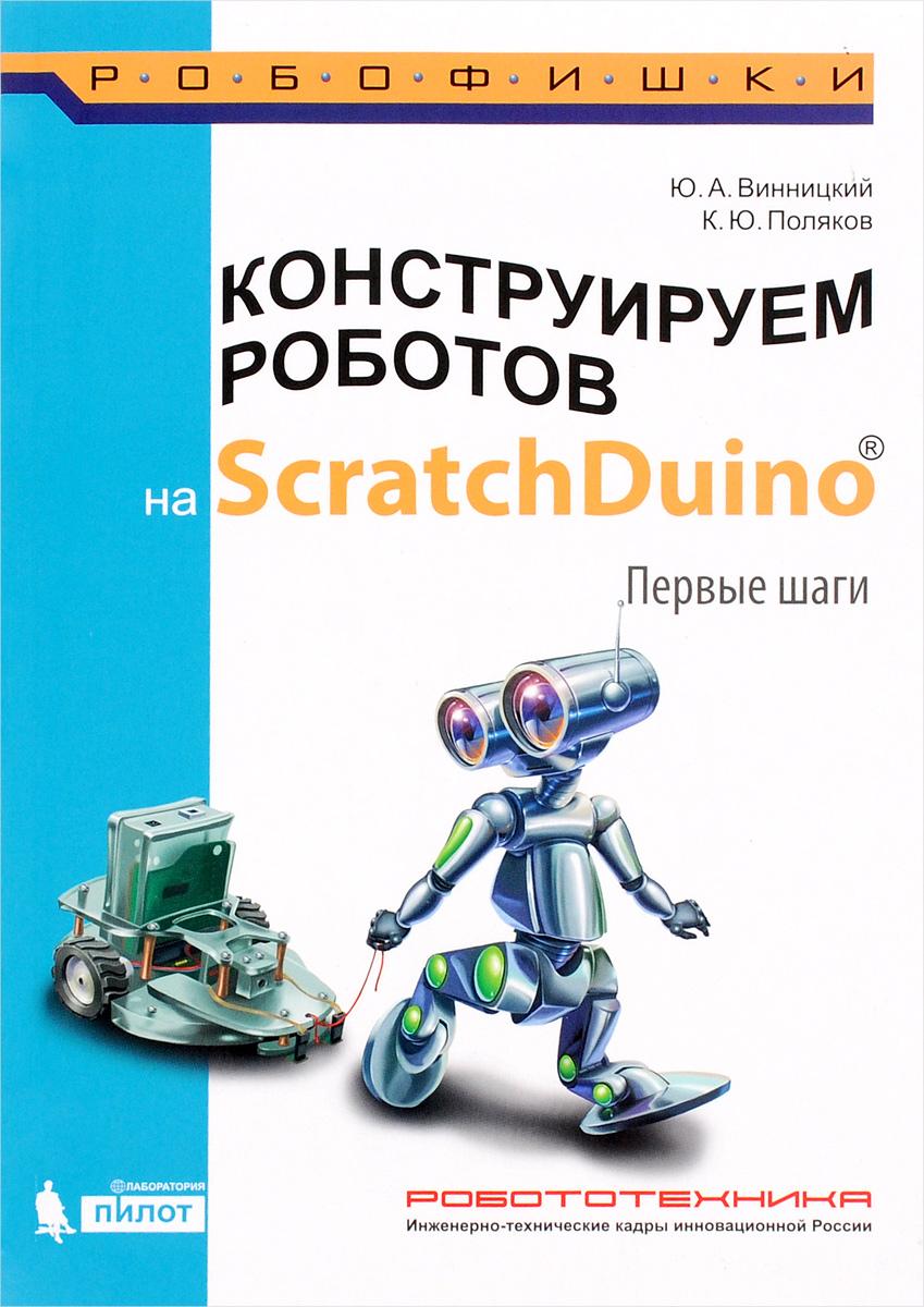 Ю. А. Винницкий, К. Ю. Поляков Конструируем роботов на ScratchDuino. Первые шаги