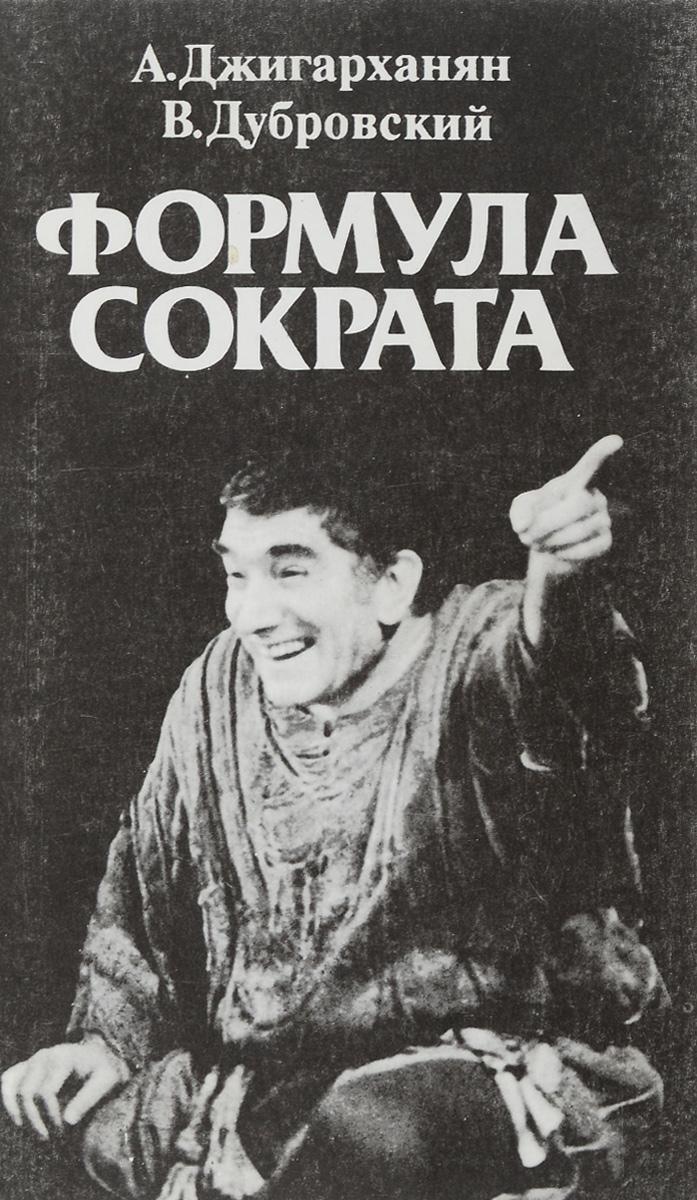 А. Джигарханян, В. Дубровский Формула Сократа