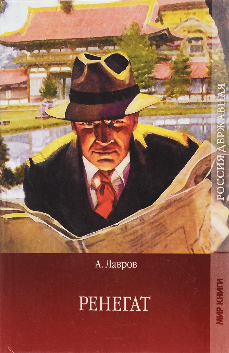 А.Лавров Ренегат