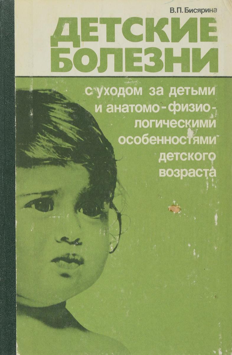 В.П.Бисярина Детские болезни
