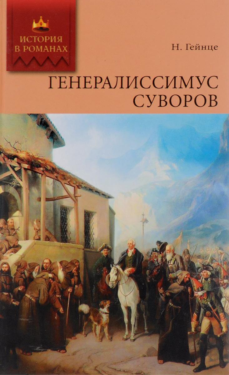 Генералиссимус Суворов иртенина н суворов русский чудо богатырь биография а в суворова в пересказе для детей