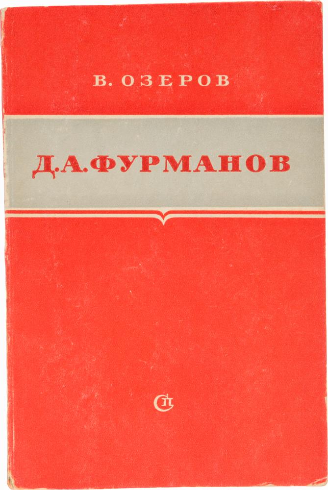 Озеров В. Д. А. Фурманов