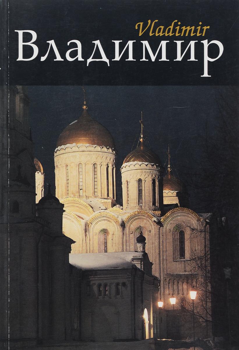 А. Денисов, Т. Кирилова, Г. Шульга Владимир. Фотоальбом