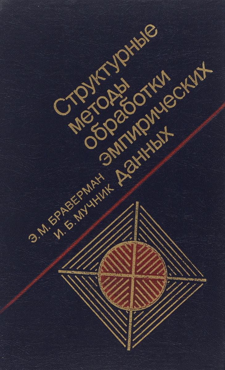 Э.М. Браверман, И. Б. Мучник Структурные методы обработки эмпирических данных