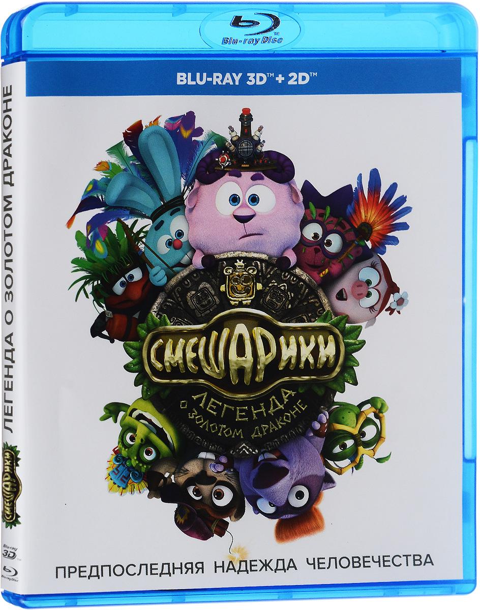 Смешарики: Легенда о золотом драконе 3D + 2D (Blu-ray) цена