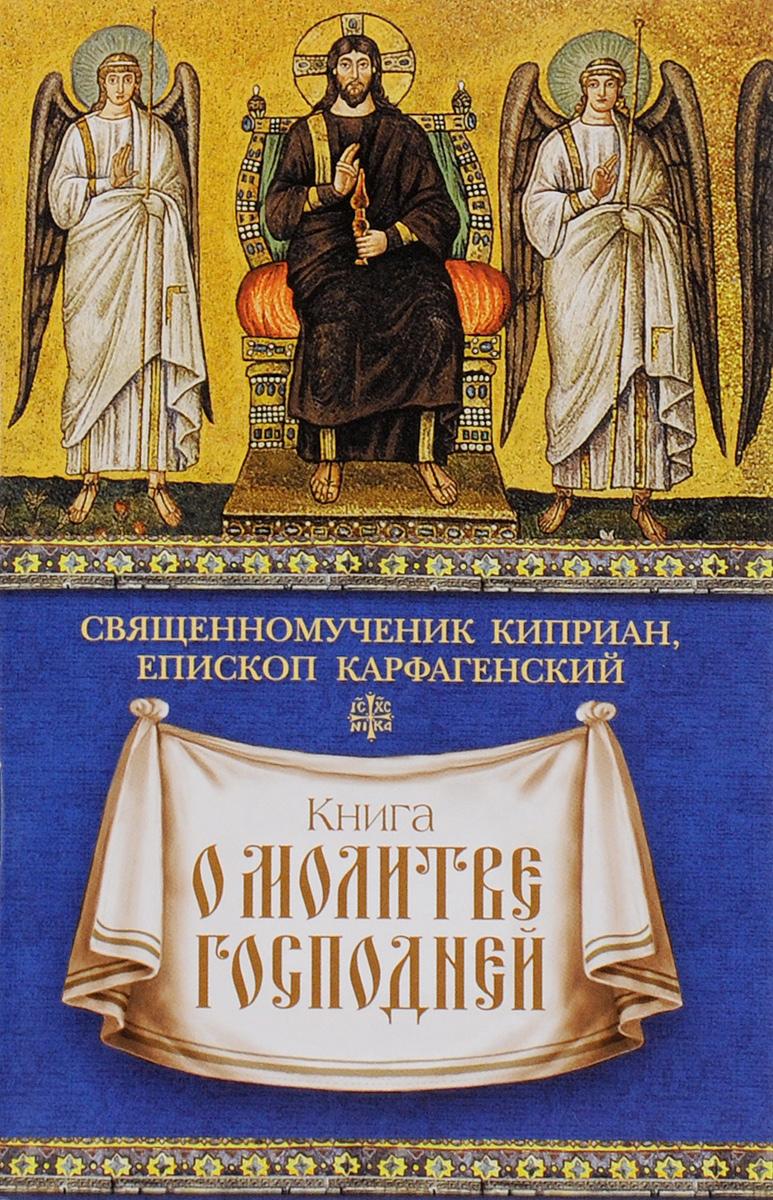 Священномученик Киприан, Епископ Карфагенский Книга о молитве Господней