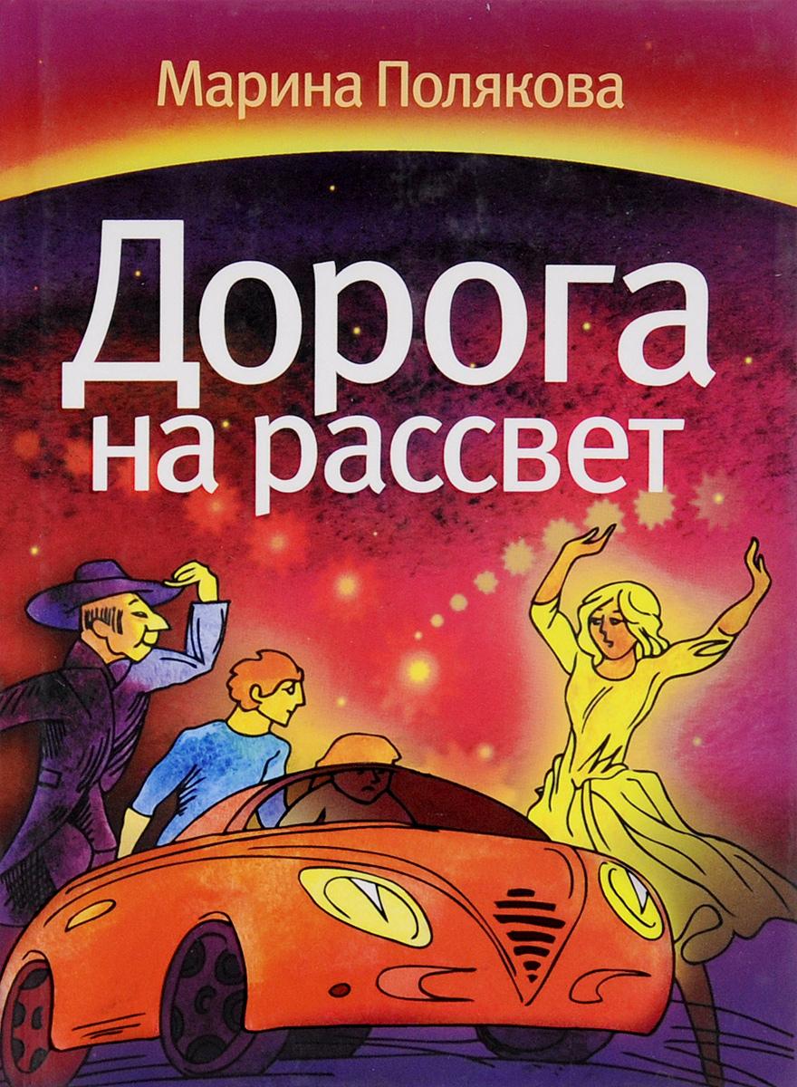 все цены на М.А. Полякова Дорога на рассвет онлайн