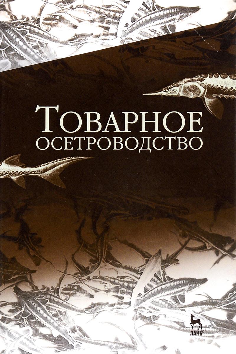 Е. И. Хрусталев, Т. М. Курапова Товарное осетроводство. Учебник е и хрусталев т м курапова товарное осетроводство учебник
